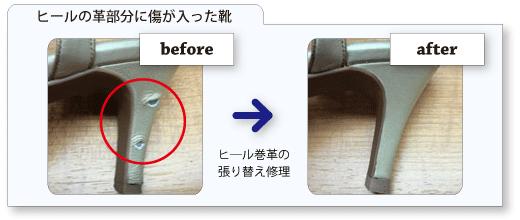 ヒールの革部分に傷がはいった靴の修理